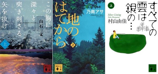 141227 sale kodansha novel100
