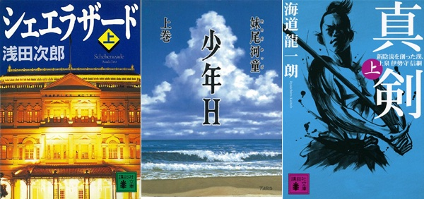140113-sale-kodansha-novel100.jpg
