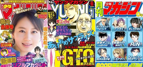 150105-free-kodansha-magazine.jpg