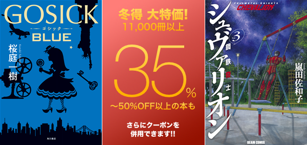 150106-sale-fuyutoku.png