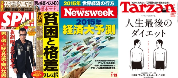 150108-weekly-magazine.jpg