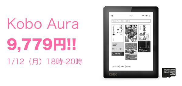 150110-sale-aura.png