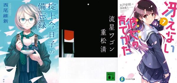 150114-sale-novel25.jpg