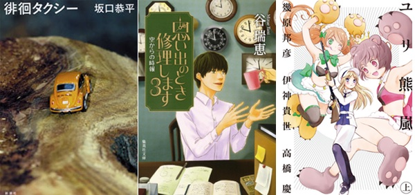 150120-weekly-novel.jpg