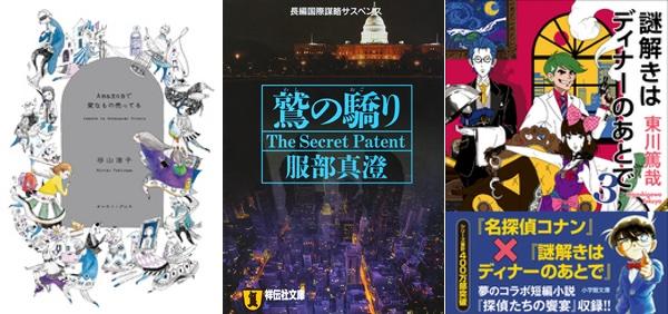 150129-weekly-novel.jpg