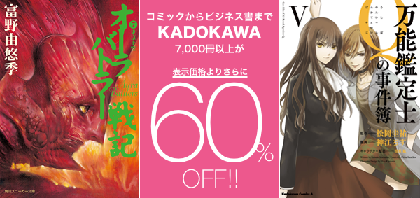 150127-sale-kadokawa60_2.png