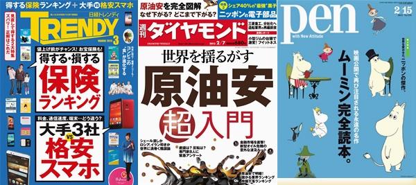 150205-week-magazine.jpg