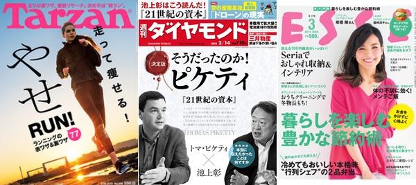 150213 weekly magazine