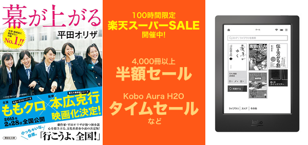 I150301-supersale-2.png