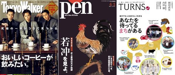 150318-weekly-magazine.jpg