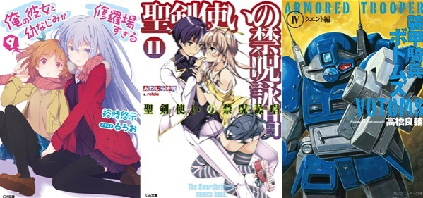 150319 weekly lightnovel