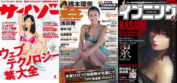 150325 weekly magazine
