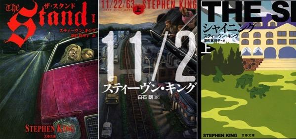 140417-news-stephenking.jpg