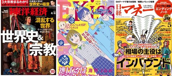 150401 weekly magazine