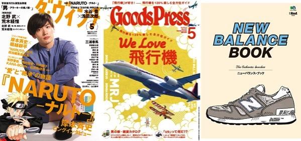 150408 weekly magazine