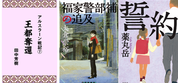 150427-weekly-novel.png