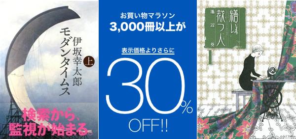 150507-sale-okaimono.png