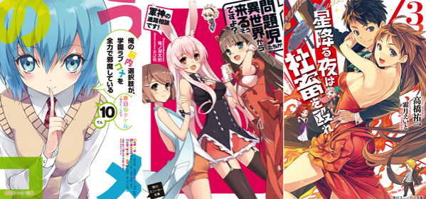 150507 weekly lightnovel
