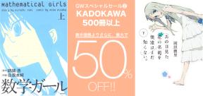 I150508-sale-kadokawa2.png
