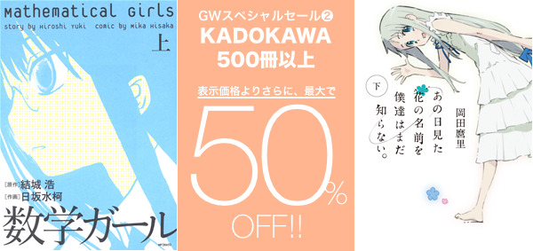 150508 sale kadokawa2