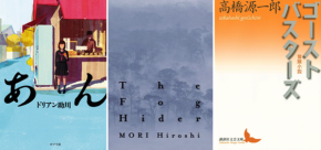 I150518-weekly-novel.png