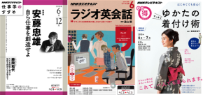 150527-monthly-nhktext.png