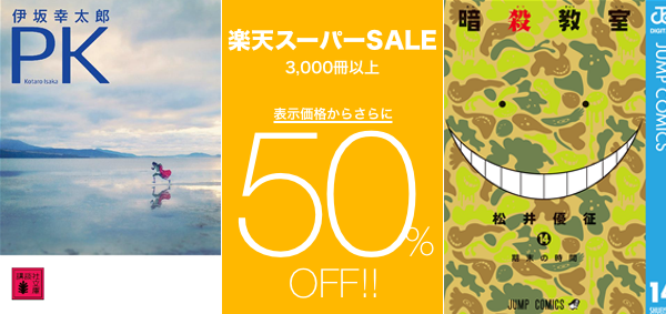 150530-sale-supersale.png
