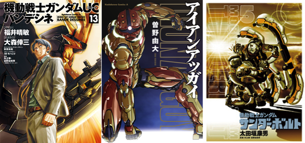 150602 monthly gundam
