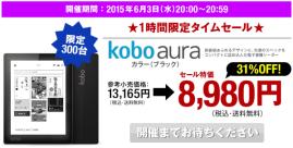 I150602-sale-aura.png