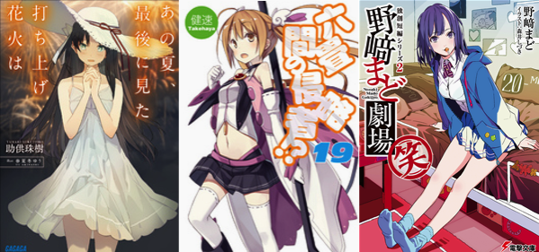 150604 weekly lightnovel