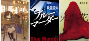 I150615-weekly-novel.png