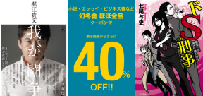 I150621-sale-gentosha-all40.png