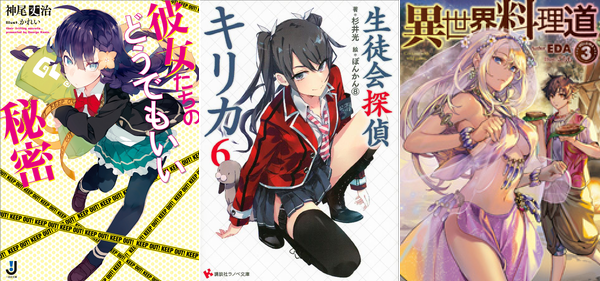 150625 weekly lightnovel