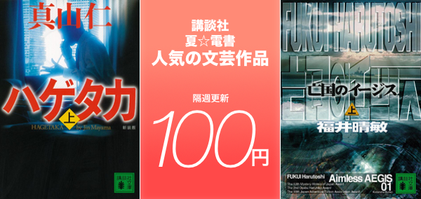 150630 sale kadofes novel100yen