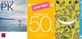 II150530-sale-supersale-2.png