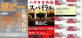 I150707-weekly-novel.png