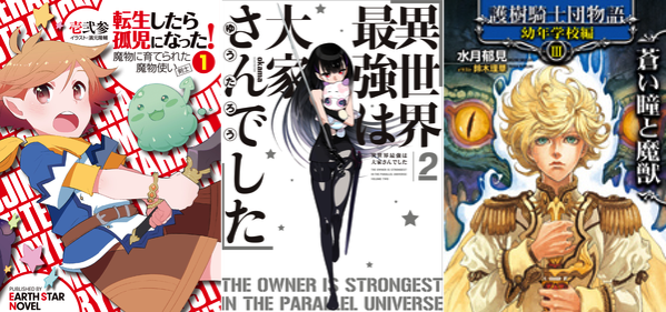 150709 weekly lightnovel