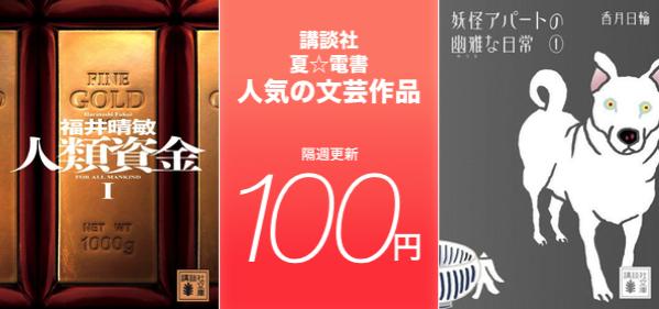 150713 sale kodansha novel100yen