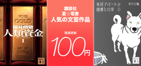 150713-sale-kodansha-novel100yen.png