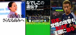 I150713-sale-sports.png