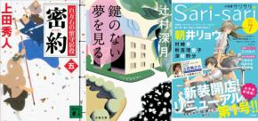 150714-weekly-novel.png