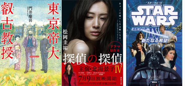 150721 weekly novel
