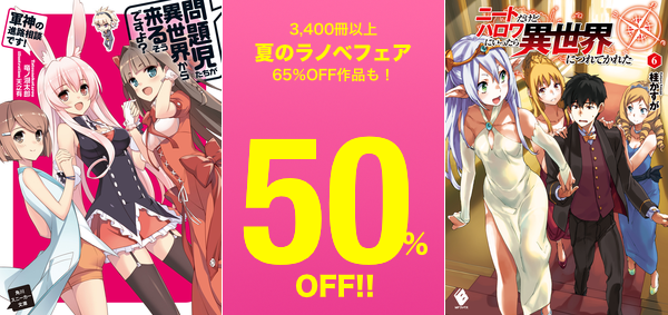 150724-sale-lightnovel50.png