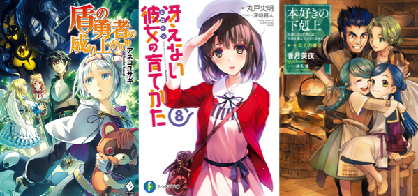 150730 weekly lightnovel