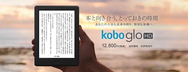 Koboの電子書籍リーダー 新定番モデル「Kobo Glo HD」が発売