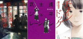 I150804-weekly-novel.png