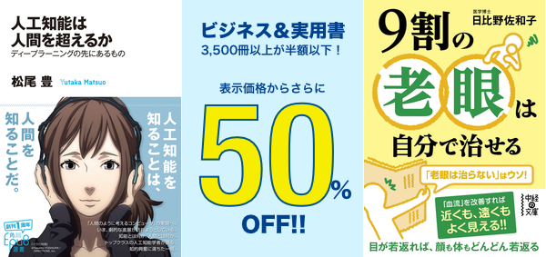 150809-sale-business50.png