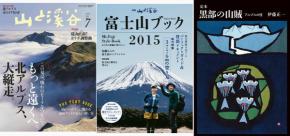 I150809-sale-yamakei50.png