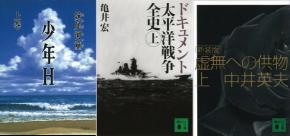 I150818-sale-kodansha-novel100yen.png