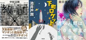 I150818-weekly-novel.png
